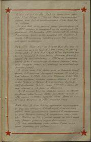 Журнал боевых действий 211 гв. сп 73 гв. сдОписывает период с 06.03.1945 по 12.03.1945 г