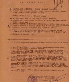 Наградной лист Ордена КРАСНОЙ ЗВЕЗДЫ 21.02.1945