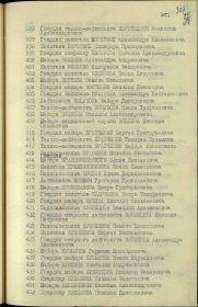 """Медаль """"За боевые заслуги"""". Приказ (п.427)"""