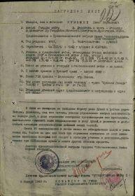 """Орден """"Отечественая война 1 степени"""". Наградной лист"""