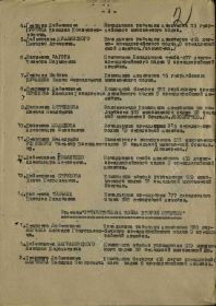 """Орден """"Отечественая война 1 степени"""". Приказ (2 лист, п.7)"""