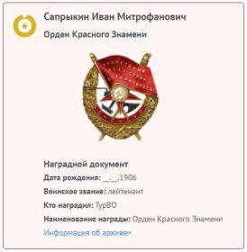 Наградной документ на Орден Красного Знамени