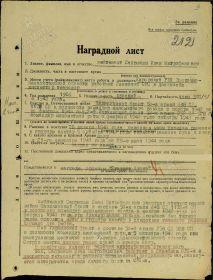 Наградной лист №2121 о награждении Орденом Красного Знамени