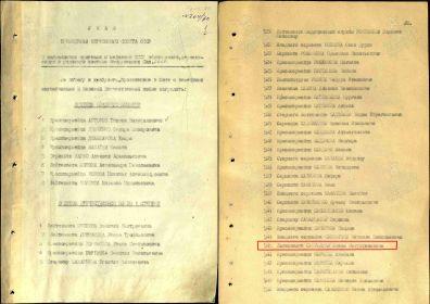 Указ Президиума Верховного Совета СССР №204/70 о награждении Орденом Отечественной войны II степени.