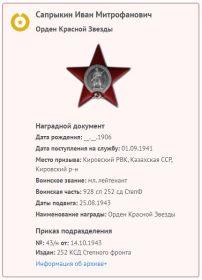 Наградной документ на Орден Красной Звезды.