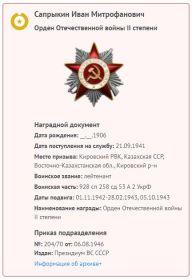 Наградной документ на Орден Отечественной войны II степени.