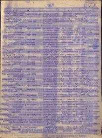 АКТ ВРУЧЕНИЯ МЕДАЛИ ОТ 29.3.1946 ПО 64 ТГАБР (под п. 303 Линёв В.П.)