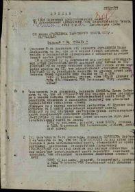 ПРИКАЗ ПО 1304 ПАП 21 АРТД 1 ПРИБФ ОТ 12.1.1944 № 1/Н (1-я страница)