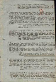 ПРИКАЗ ПО 1304 ПАП 21 АРТД 1 ПРИБФ ОТ 12.1.1944 № 1/Н. Раздел. Медаль  За боевые заслуги. (под п. 8 Линёв В.П.)