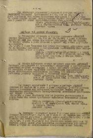 ПРИКАЗ ПО 1304 ПАП 64  ТПАБР 21 АДП РГК ОТ 25.2.1945 № 03/Н. Раздел. Медаль  За боевые заслуги. (под п. 4 Линёв В.П.)