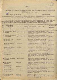 АКТ ВРУЧЕНИЯ МЕДАЛИ ЗА ПОБЕДУ НАД ГЕРМАНИЕЙ В ВЕЛИКОЙ ОТЕЧЕСТВЕННОЙ ВОЙНЕ 1941-1945 ГГ. ОТ 29.3.1946 ПО 64 ТГАБР