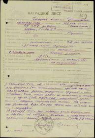 Наградной лист Безрукова Н. Т. орден Славы III степени