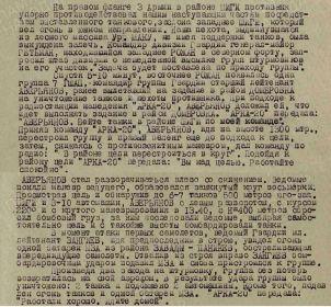 13 октября 1944г.