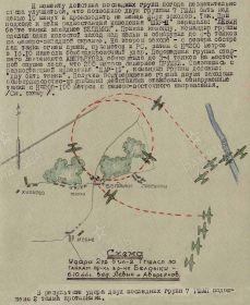 06 октября 1944г.