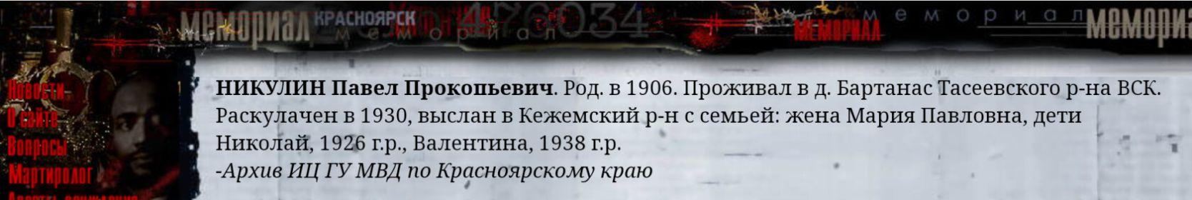 Красноярское общество МЕМОРИАЛ