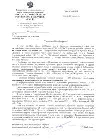 Архивный запрос ГА РФ