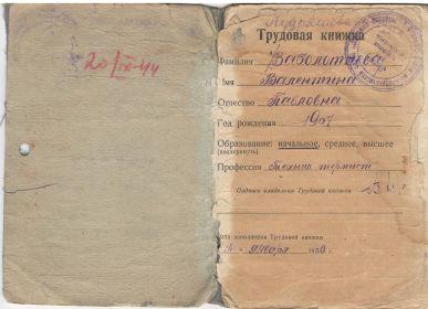 трудовая книжка Кудряшовой В, П.
