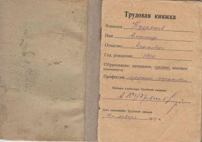 трудовая книжка Кудряшова А.А.