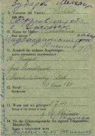 Информация о военнопленном.