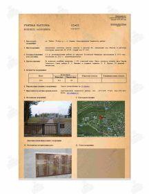 Информация о захоронении. Учётная карточка воинского захоронения.