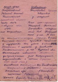 Извещение о гибели Комарова Николая Петровича