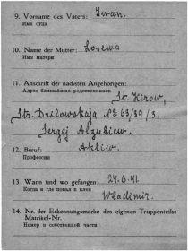 Документ о военнопленных.