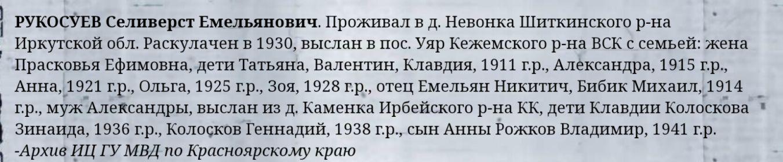 Красноярское общество МЕМОРИАЛ .