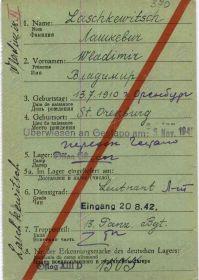 Документ о военнопленном.