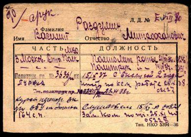 Документ в учётной картотеке.