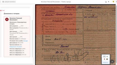 8 октября 1943 - сбит, признан погибшим