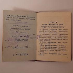 """Награждение Орденом """" Материнская Слава """" III степени"""
