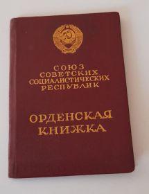 Орденская книжка Пурзы Зейналовы ( Байрамова )