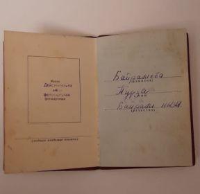 Орденская книжка на имя Пурзы ханум