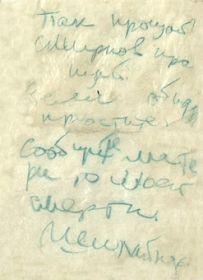 Предсмертная записка, написанная в окружении и переданная Пак Юрию Ефимовичу