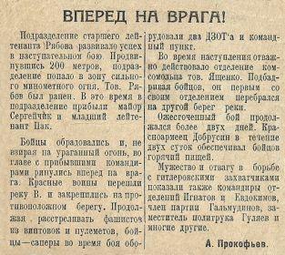 Статья из фронтовой газеты о боях на южном берегу р.Волга 27-28 ноября 1941г. , написанная Антоном Григорьевичем.