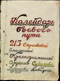 Календарь боевого пути 215 Стрелковой дивизии