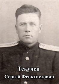 Брат - Сергей Феоктистович Текучёв (служил на железной дороге).