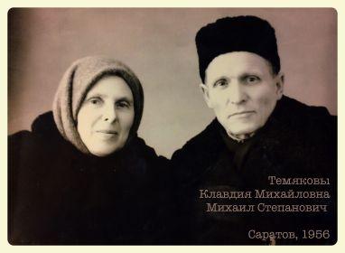 Родители ветерана - Темяковы Михаил Степанович и Клавдия Михайловна