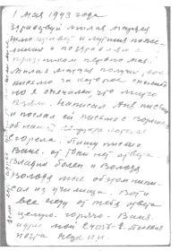 из письма Жук И. И. дяди Дмитрия