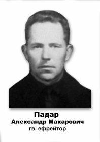 Падар Александр Макарович - брат 1922 года рождения