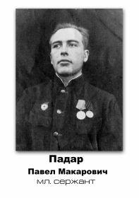 Падар Павел Макарович - брат 1925 года рождения