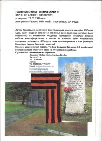 этот документ подтверждение факта и места казни моего Деда Харченко А.Я. в 1944 году.