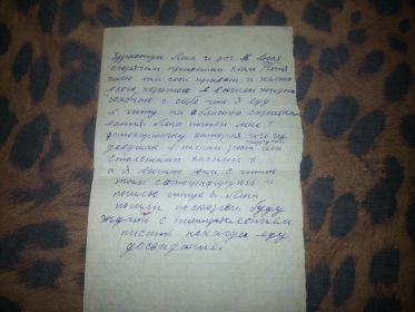 Одно из последних писем Петра своей жене Елене и дочке Люде