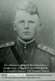 Мухачев Петр Захарович