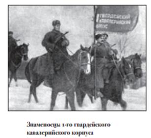 г. Козельск. Однополчане. Знаменосцы 1-го гвардейского кавалерийского корпуса.