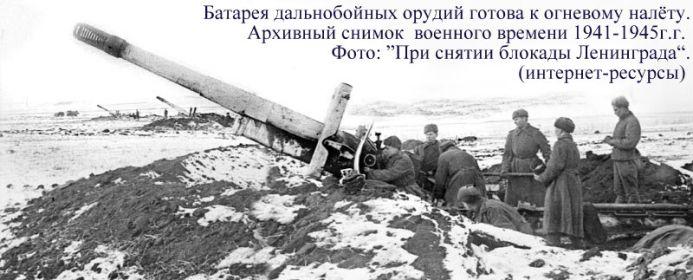 Такое дальнобойное орудие было на Ленинградском фронте в 855 артполку. В 1941 году, до ранения, мой дедушка там был пом.ком.взвода.