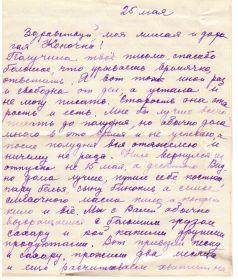 Письмо племяннице Конкордии Иосифовне Ковалёвой в г. Горький.