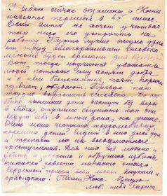 Ответ архива Норвегии о судьбе родственников Кыркаловых.