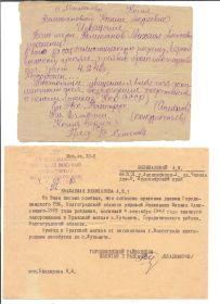 Ответ Военкома 1980г. о месте захоронения деда