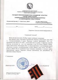 Увековечили имя Героя ВОВ г.Севастополь, в 2015 году.